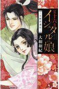 イシュタルの娘〜小野於通伝〜 第16巻の本