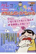 クレヨンしんちゃん ラブラブ!オラとシロ・スペシャルの本