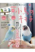 小鳥のキモチ Vol.5の本