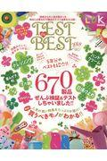 TEST the BEST 2018の本
