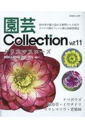 園芸Collection Vol.11