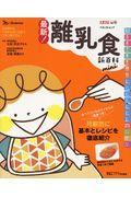 最新!離乳食新百科 miniの本
