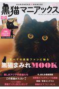 黒猫マニアックス Vol.2