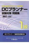 DCプランナー1級試験対策問題集 2017年度版