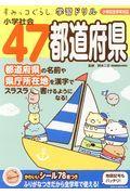 すみっコぐらし学習ドリル小学社会47都道府県の本