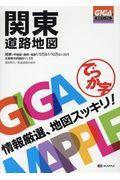3版 でっか字関東道路地図の本