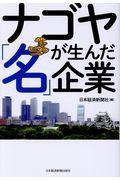 ナゴヤが生んだ「名」企業の本