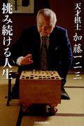 天才棋士加藤一二三挑み続ける人生の本