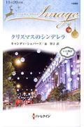 クリスマスのシンデレラの本