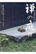 禅の庭 3の本