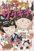 落語少年サダキチ(に)の本