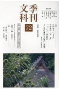 季刊文科 第72号の本