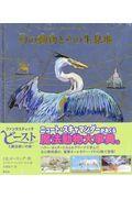 幻の動物とその生息地の本