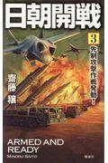 日朝開戦 3