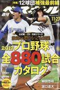 週刊 ベースボール 2017年 11/27号の本