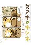 タヌキとキツネ 3の本