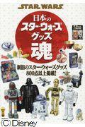 日本のスター・ウォーズグッズ魂の本