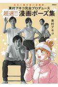 東村アキコ完全プロデュース超速!!漫画ポーズ集の本