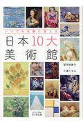 日本10大美術館