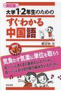 改訂版 大学1・2年生のためのすぐわかる中国語の本