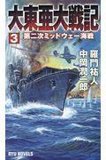 大東亜大戦記 3