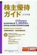 株主優待ガイド 2018年版の本