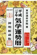 気学運勢暦 平成30年の本