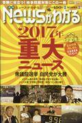 月刊 News (ニュース) がわかる 2017年 12月号の本