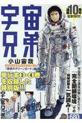 宇宙兄弟スペシャルエディション VOL.2の本