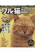 ワル猫カレンダーMOOK 2018