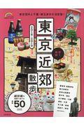 歩く地図東京近郊散歩 2018−2019の本