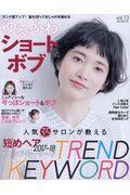 ゆるふわショート&ボブ vol.13