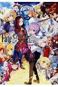 Fate/Grand OrderアンソロジーコミックSTAR 6の本