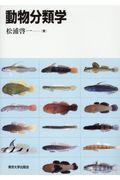 動物分類学の本