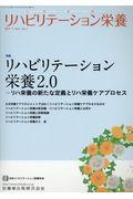 リハビリテーション栄養 Vol.1 No.1(2017.11)