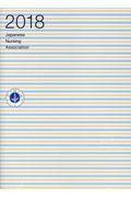 日本看護協会会員手帳 2018の本