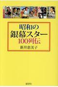 昭和の銀幕スター100列伝の本