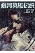 銀河英雄伝説 8の本
