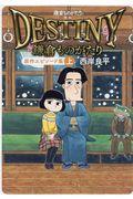 映画「DESTINY鎌倉ものがたり」原作エピソード集 上の本
