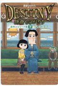 映画「DESTINY鎌倉ものがたり」原作エピソード集 下の本