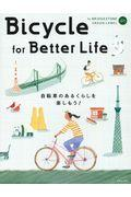 Bicycle for Better Life by BRIDGESTONE G...