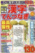 漢字てんつなぎフレンズ Vol.3の本