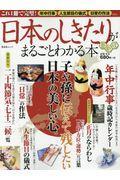 日本のしきたりがまるごとわかる本の本
