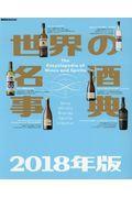 世界の名酒事典 2018年版の本