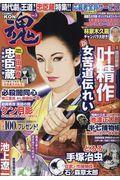 COMIC魂 Vol.3