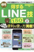得するLINE技150