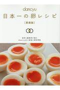 dancyu日本一の卵レシピ