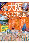 超詳細!大阪さんぽ地図mini
