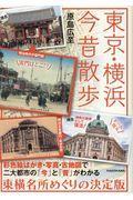 東京・横浜今昔散歩