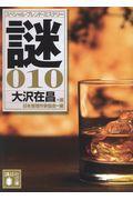 スペシャル・ブレンド・ミステリー謎 010の本